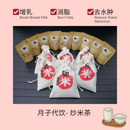 Discount 3% for Any Toasted Rice Tea Set 炒米茶组合